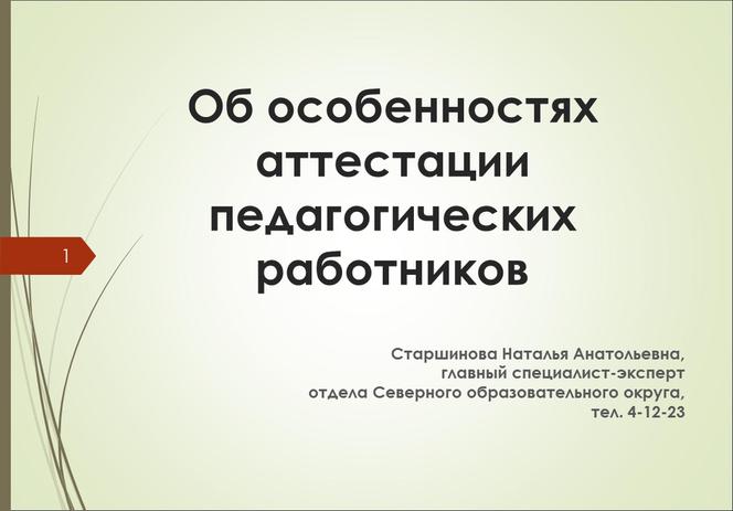 Приказ Министерства здравоохранения РФ от 10 мая 2017 г