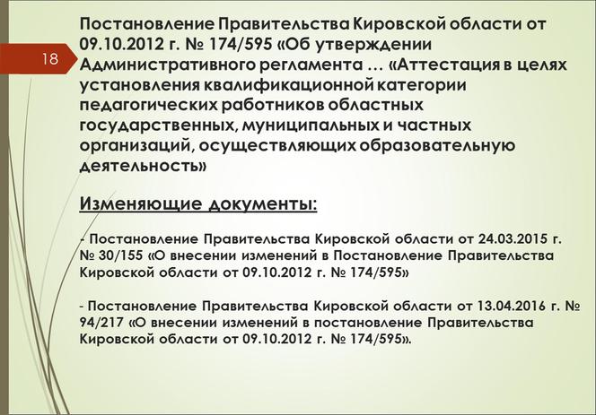 Об утверждении Рекомендаций по применению гибких систем